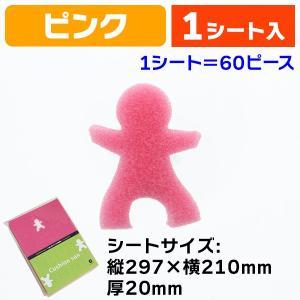 (緩衝材)クッションサン ピンク 60ピース/シート/1袋入(K05-4582451641040)|hakonomise