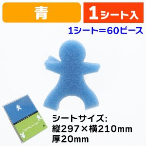 (緩衝材)クッションサン 青 60ピース/シート/1袋入(K05-4582451641057)|hakonomise
