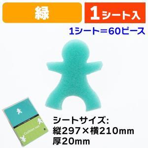 (緩衝材)クッションサン 緑 60ピース/シート/1袋入(K05-4582451641064)|hakonomise