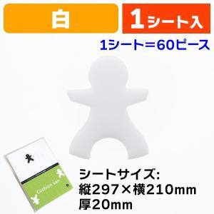 (緩衝材)クッションサン 白 60個ピース/シート/1袋入(K05-4582451641071)|hakonomise