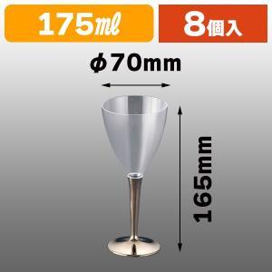 (使い捨てグラス)ワイングラスゴールド 約175ml MZGL8SL 8個/1パック入(K05-49...