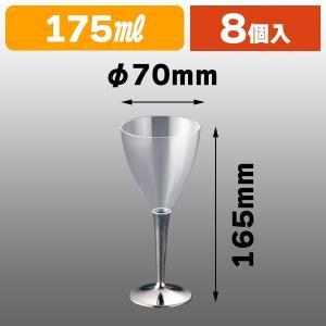 (使い捨てグラス)ワイングラスシルバー 約175ml MZGL8SL 8個/1パック入(K05-49...