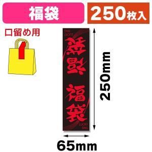 (ラッピングシール)福袋シール E‐BR 50片/5束入(K05-4901755008371)|hakonomise