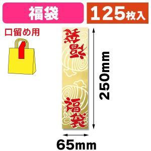 (ラッピングシール)福袋シール F 25片/5束入(K05-4901755008395)|hakonomise