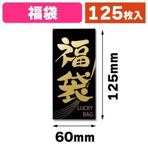 (ラッピングシール)福袋シール G 25片/5束入(K05-4901755008401)|hakonomise