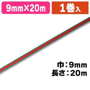 (ラッピング用リボン)ホーリーライン RE 9X20/5巻入(K05-4901755102772)|hakonomise