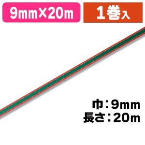 (ラッピング用リボン)ホーリーライン GR 9X20/5巻入(K05-4901755102789)|hakonomise