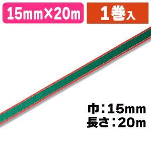 (ラッピング用リボン)ホーリーライン GR 15X20/5巻入(K05-4901755102819)|hakonomise