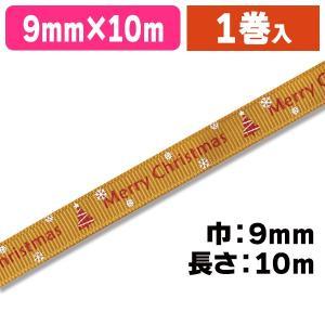 (ラッピング用リボン)XMプリントリボン 9x10 メリークリスマスGD/1巻入(K05-4901755116519)|hakonomise