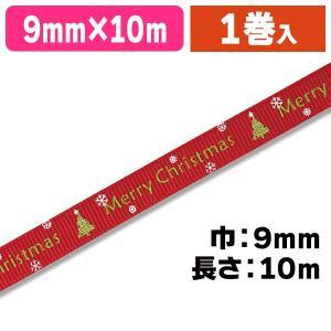 (ラッピング用リボン)XMプリントリボン 9x10 メリークリスマスR/1巻入(K05-4901755116526)|hakonomise