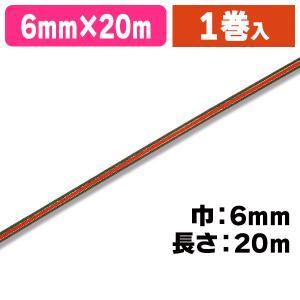 (ラッピング用リボン)ホーリーリボン GA 6X20/5巻入(K05-4901755122008)|hakonomise