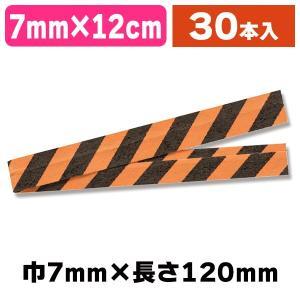 (ワイヤータイ)シングルワイヤータイ ストライプ HW 30本入/1束入(K05-4901755140415)|hakonomise