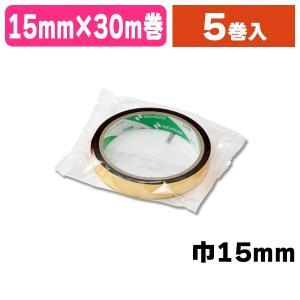 (シーリングテープ)マイラップ No.602 15mm 金/5巻入(K05-490175519052...