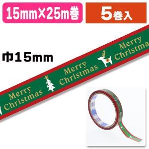 (クリスマスラッピング)X柄セロテープ ホーリーナイト/5巻入(K05-4901755191004) hakonomise
