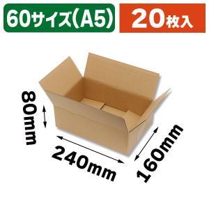 (宅配箱)ダンボール A5用-80/20枚入(K05-4901755206609)|hakonomise