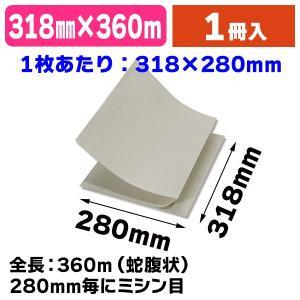 (緩衝材)ボーガスペーパー ミシン目入り 318×560m/1箱入(K05-490175520814...
