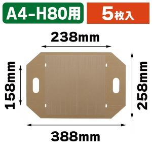 (宅配箱)ダンボール用フィルムパッド A5用-80/5枚入(K05-4901755208177)