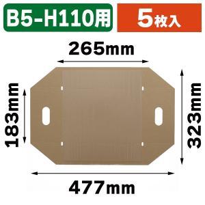(宅配箱)ダンボール用フィルムパッド B5用-110/5枚入(K05-4901755208184)