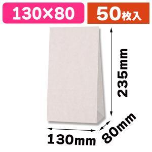 (角底紙袋)ファンシーバッグ K4 エコデュオWH/50枚入(K05-4901755330175)|hakonomise