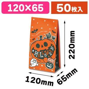 (角底紙袋)ファンシーバッグ S1 ビッグスマイル/50枚入(K05-4901755330434)|hakonomise