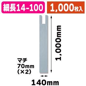 (レジ袋)ラッピングハンド L シルバー/1000枚入(K05-4901755412628-1S)