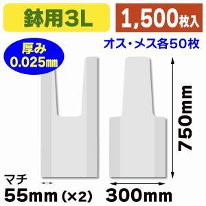 (鉢用レジ袋)鉢ポリ袋 3L/1500枚入(K05-4901755431728-1S)