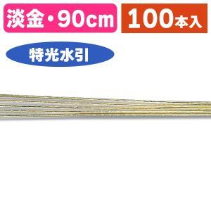 (水引)特光水引 淡金 100本入/1束入(K05-4901755635157)