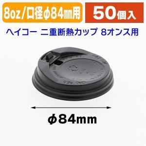 (使い捨て紙コップ)ヘイコー断熱カップ8オンス用フタ ブラック 50/50個入(K05-4901755646962)|hakonomise
