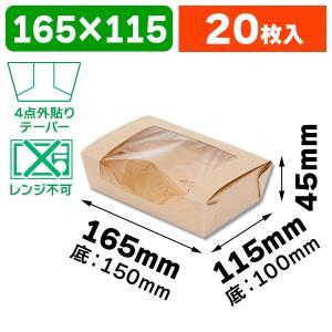 (テイクアウト用)窓付フードBOX M クラフト/20枚入(K05-4901755648713)