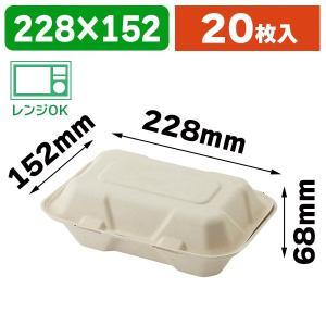 (使い捨て食器)エコバンブーフードパック BFD-22 20枚入/1袋入(K05-490175566...