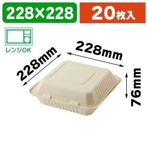 (使い捨て食器)エコバンブーフードパック BFD3-22 20枚入/1袋入(K05-49017556...