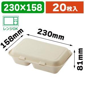 (使い捨て食器)エコバンブーフードパック BFD2-23 20枚入/1袋入(K05-49017556...