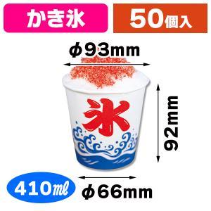 (かき氷カップ)ヘイコー紙コップ 氷 厚 400ML/50個入(K05-4901755663938)|hakonomise