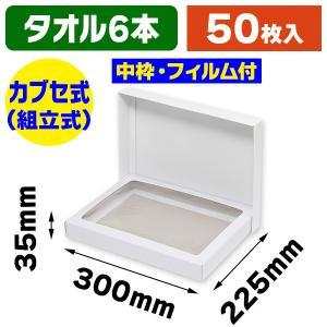 (ギフトボックス)DX白無地箱 H-6 タオル6本用/50枚入(K05-4901755701265)|hakonomise