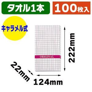 (ギフトボックス)洋品箱 H-1 タオル1本用 ペンチェック/100枚入(K05-4901755702415)|hakonomise