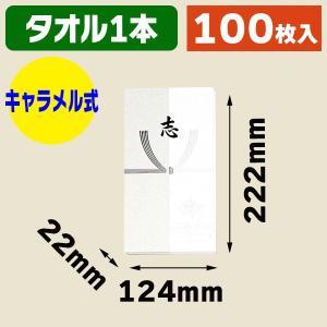 (ギフトボックス)洋品箱 H-1 タオル1本用 仏/100枚入(K05-4901755702439)|hakonomise