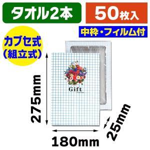 (ギフトボックス)洋品箱 H-2 タオル2本用 ギフトコレクション/50枚入(K05-4901755702484)|hakonomise
