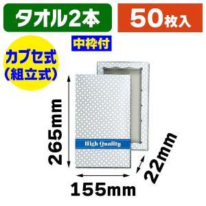 (ギフトボックス)洋品箱 H-2 タオル2本用 チドリ銀/50枚入(K05-4901755702491)|hakonomise