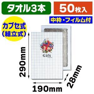 (ギフトボックス)洋品箱 H-3 タオル3本用 ギフトコレクション/50枚入(K05-4901755702637)|hakonomise