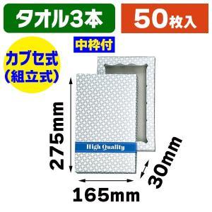 (ギフトボックス)洋品箱 H-3 タオル3本用 チドリ銀/50枚入(K05-4901755702644)|hakonomise