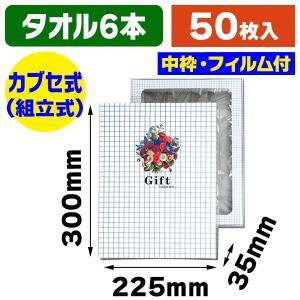 (ギフトボックス)洋品箱 H-6 タオル6本用 ギフトコレクション/50枚入(K05-4901755702781)|hakonomise