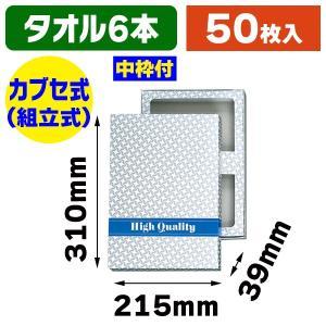 (ギフトボックス)洋品箱 H-6 タオル6本用 チドリ銀/50枚入(K05-4901755702859)|hakonomise