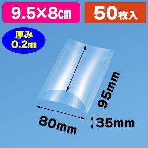 (クリアケース)クリスタルBOX AX-5/50枚入(K05-4901755708097)|hakonomise