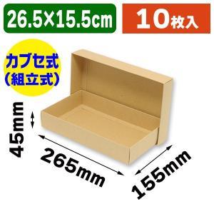 (ギフト箱)洋品箱 H-2深 ハンドクラフト/10枚入(K05-4901755722673)|hakonomise