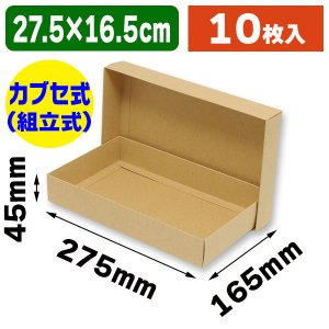 (ギフト箱)洋品箱 H-3深 ハンドクラフト/10枚入(K05-4901755722680)|hakonomise