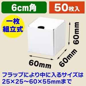 (小型段ボール箱)ブルームBOX BM-20/50枚入(K05-4901755723915)|hakonomise