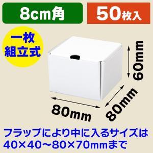 (小型段ボール箱)ブルームBOX BM-50/50枚入(K05-4901755723946)|hakonomise