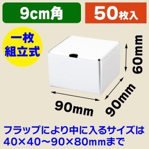 (小型段ボール箱)ブルームBOX BM-70/50枚入(K05-4901755723960)|hakonomise