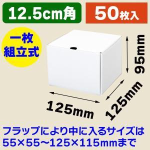 (小型段ボール箱)ブルームBOX BM-90/50枚入(K05-4901755723984)|hakonomise