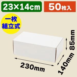 (小型段ボール箱)フリーBOX F-3/50枚入(K05-4901755725865)|hakonomise